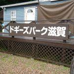 【滋賀県甲賀市】ドッグラン・ドギーズパーク滋賀に出かけるときは電話してから行ったほうがいい!