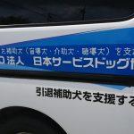 【奈良県葛城市】日本サービスドッグ協会 引退補助犬を支援します