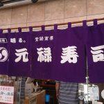 【大阪東大阪市】東大阪市を自慢したい 〈その1〉 元祖 廻る。元禄寿司