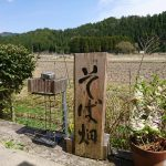 京都京北 犬同伴OKの京蕪庵で、自家栽培の手打ち蕎麦をいただきました。